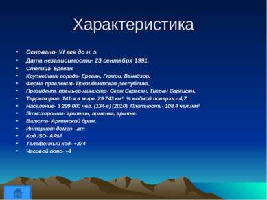 Характеристика Основано- VI век до н. э. Дата независимости- 23 сентября 1991...