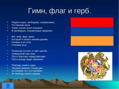 Гимн, флаг и герб. Родина наша, свободная, независимая, Что веками жила Своих...
