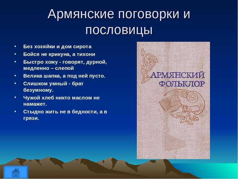 Армянские поговорки и пословицы Без хозяйки и дом сирота Бойся не крикуна, а ...