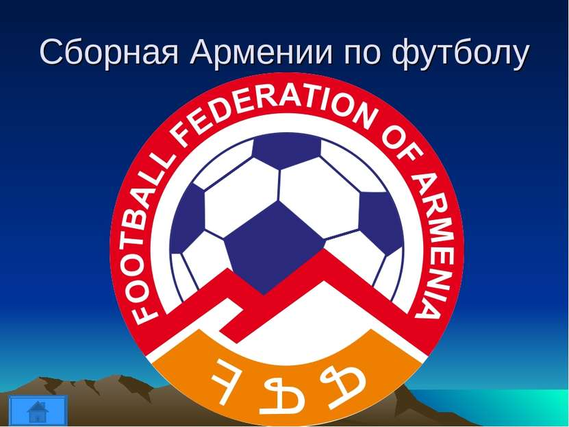 Сборная Армении по футболу