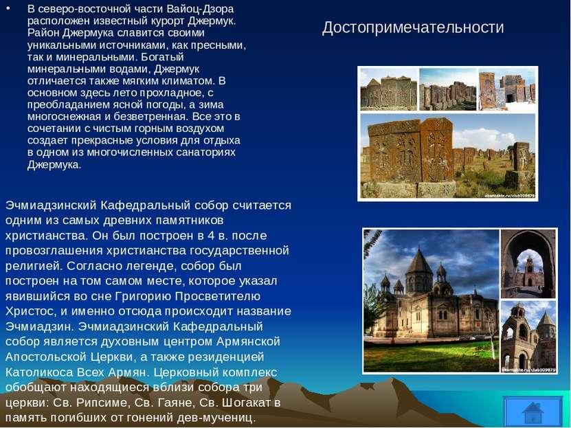 Достопримечательности В северо-восточной части Вайоц-Дзора расположен известн...