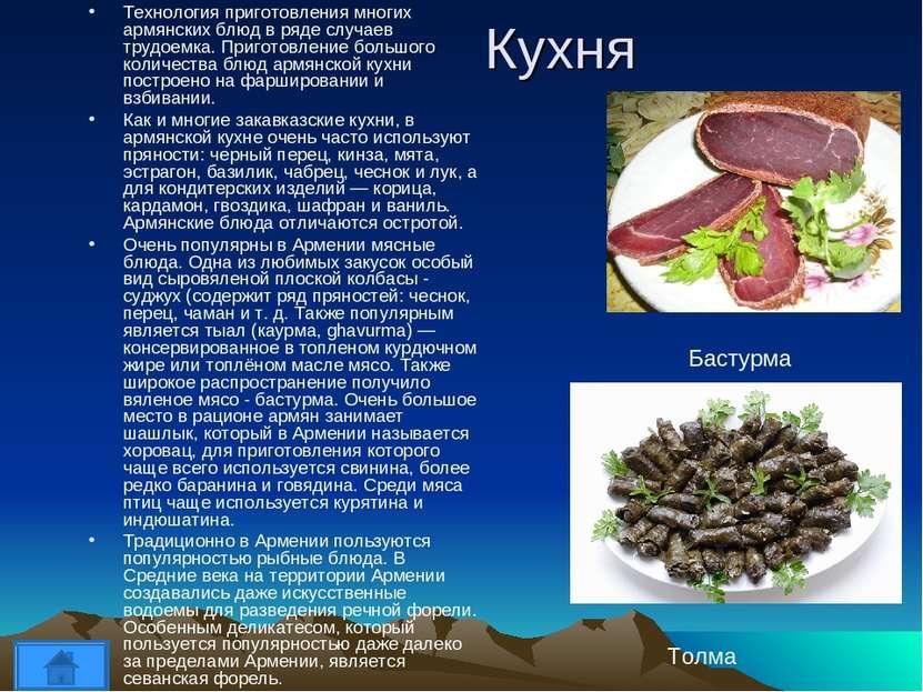 Кухня Технология приготовления многих армянских блюд в ряде случаев трудоемка...