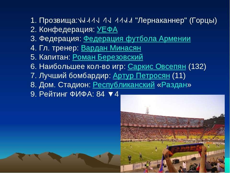 "Прозвища:Լեռնականներ ""Лернаканнер"" (Горцы) Конфедерация: УЕФА Федерация: Феде..."