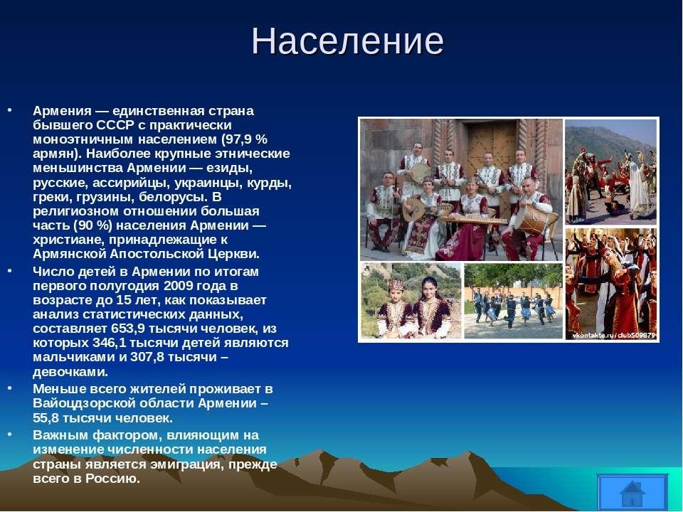 Население Армения — единственная страна бывшего СССР с практически моноэтничн...