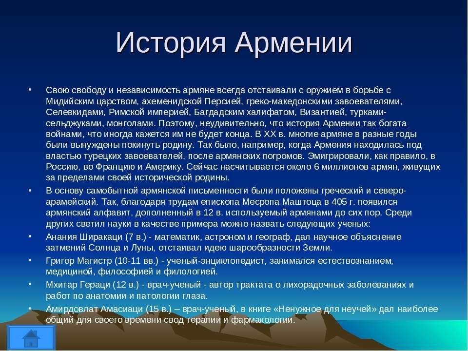 История Армении Свою свободу и независимость армяне всегда отстаивали с оружи...