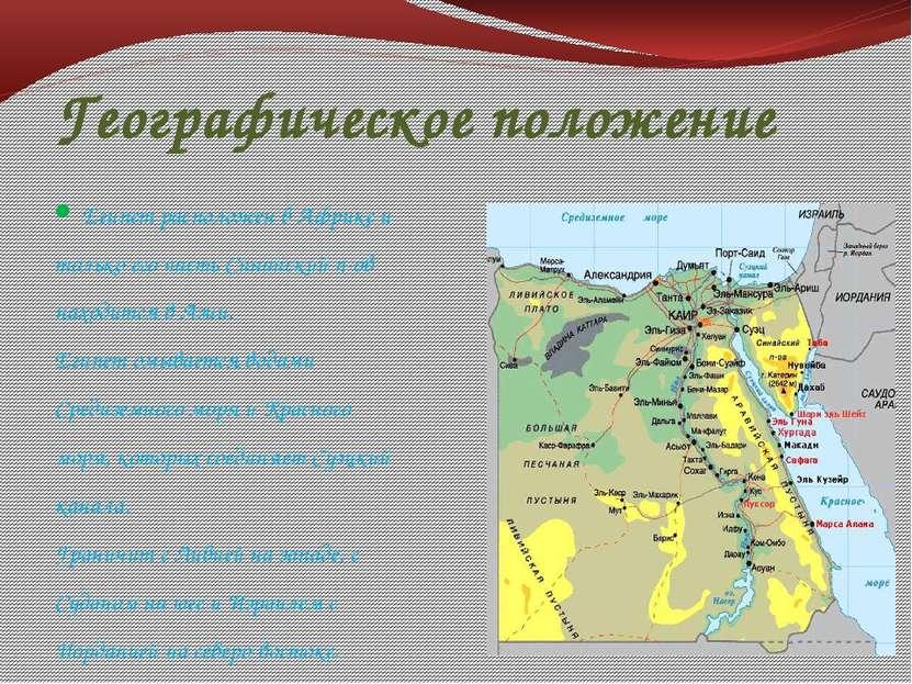 Географическое положение Египет расположен в Африке и только его часть Синайс...
