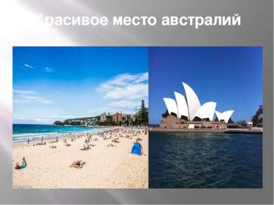 Красивое место австралий