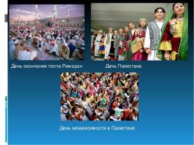 День окончания постаРамадан День Пакистана День независимости в Пакистане