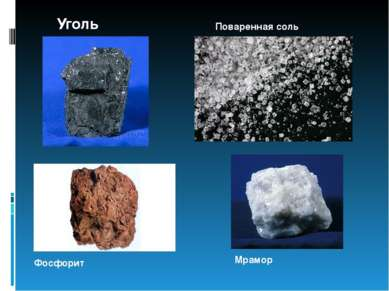 Уголь Поваренная соль Фосфорит Мрамор