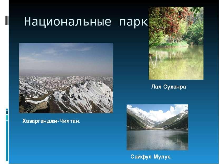 Национальные парки Хазарганджи-Чилтан. Сайфул Мулук. Лал Суханра