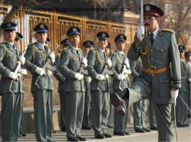 Полицейские подразделения на параде