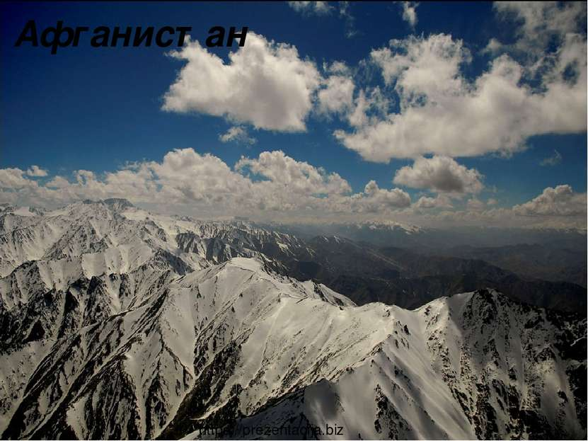 Афганистан https://prezentacija.biz