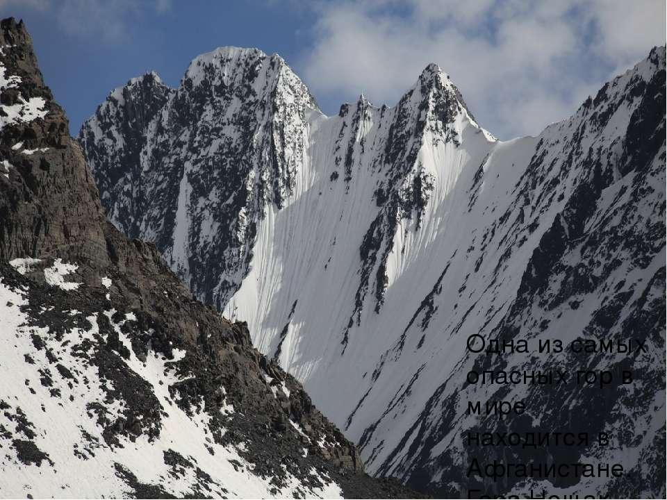 Гора Гиндукуш Одна из самых опасных гор в мире находится в Афганистане. Гора ...