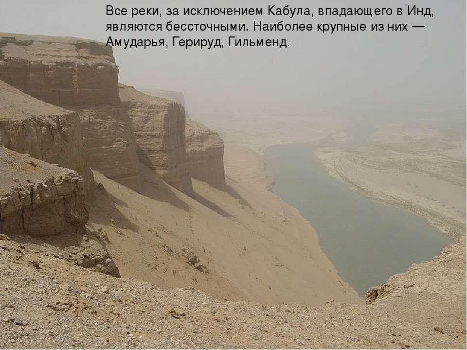 Все реки, за исключением Кабула, впадающего в Инд, являются бессточными. Наиб...