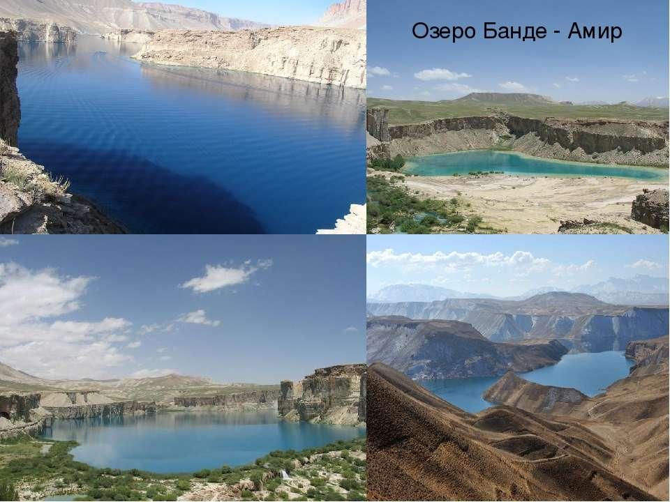 Озеро Банде - Амир Озеро Банде - Амир