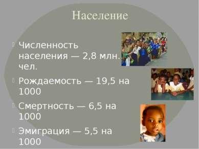 Население Численность населения— 2,8млн. чел. Рождаемость— 19,5 на 1000 См...