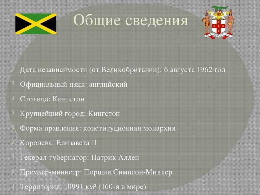 Общие сведения Дата независимости (от Великобритании): 6 августа 1962 год Офи...