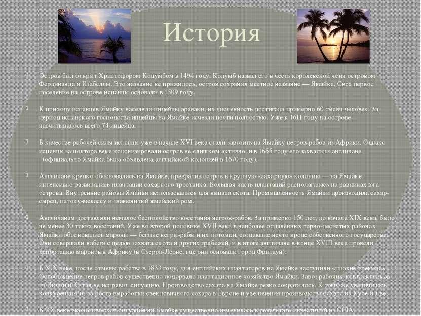 История Остров был открыт Христофором Колумбом в 1494 году. Колумб назвал его...