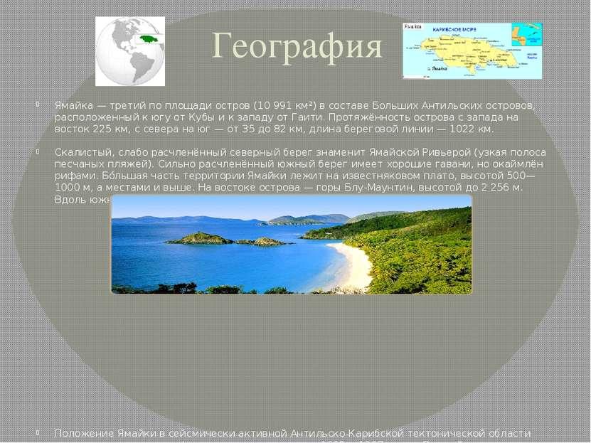 География Ямайка— третий по площади остров (10 991 км²) в составе Больших Ан...