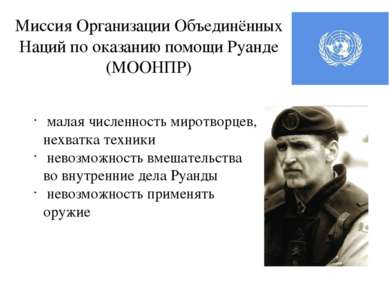 Миссия Организации Объединённых Наций по оказанию помощи Руанде (МООНПР) мала...