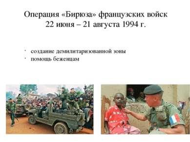 Операция «Бирюза» французских войск 22 июня – 21 августа 1994 г. создание дем...