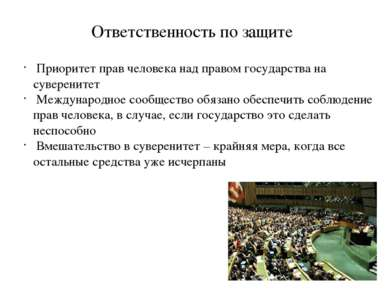 Ответственность по защите Приоритет прав человека над правом государства на с...