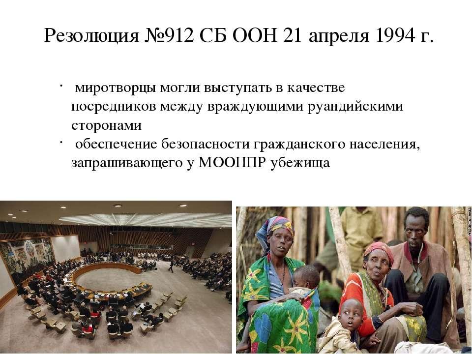 Резолюция №912 СБ ООН 21 апреля 1994 г. миротворцы могли выступать в качестве...