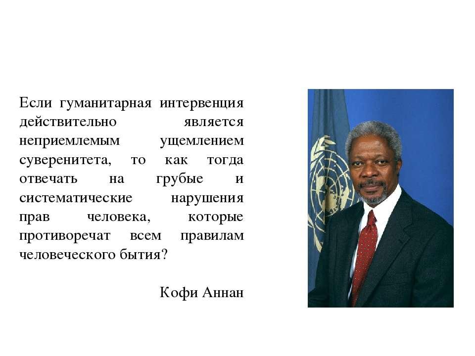 Если гуманитарная интервенция действительно является неприемлемым ущемлением ...