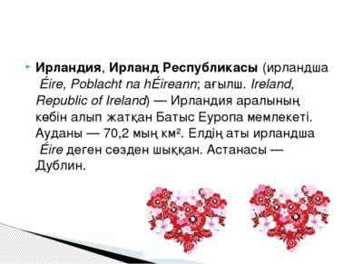 Ирландия,Ирланд Республикасы(ирландшаÉire, Poblacht na hÉireann;ағылш.Ir...