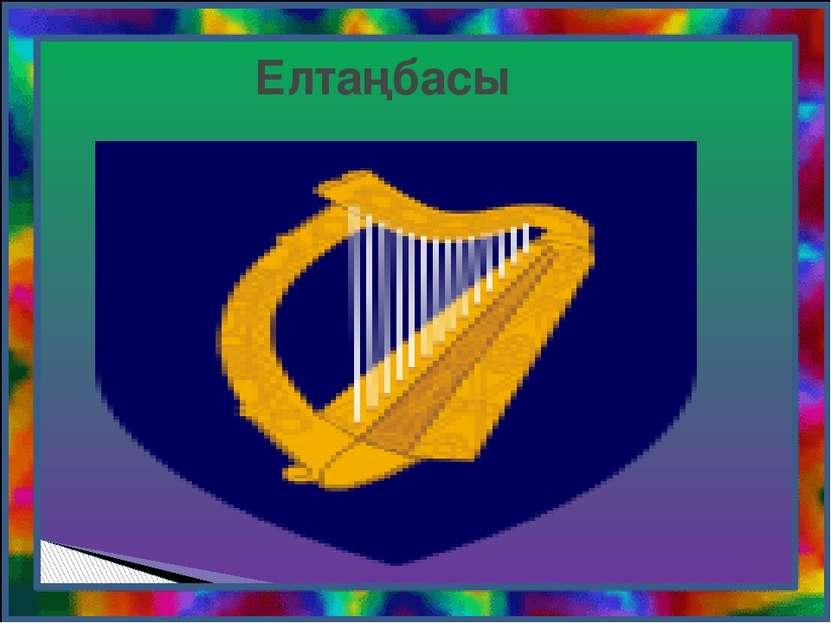 Елтаңбасы