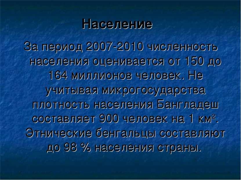 Население За период 2007-2010 численность населения оценивается от 150 до 164...