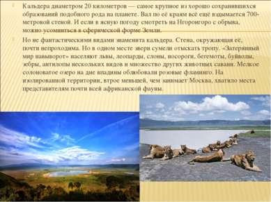 Кальдера диаметром 20 километров — самое крупное из хорошо сохранившихся обра...
