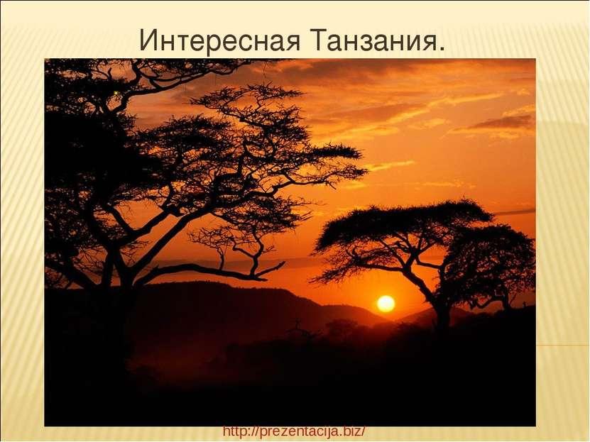Интересная Танзания. http://prezentacija.biz/