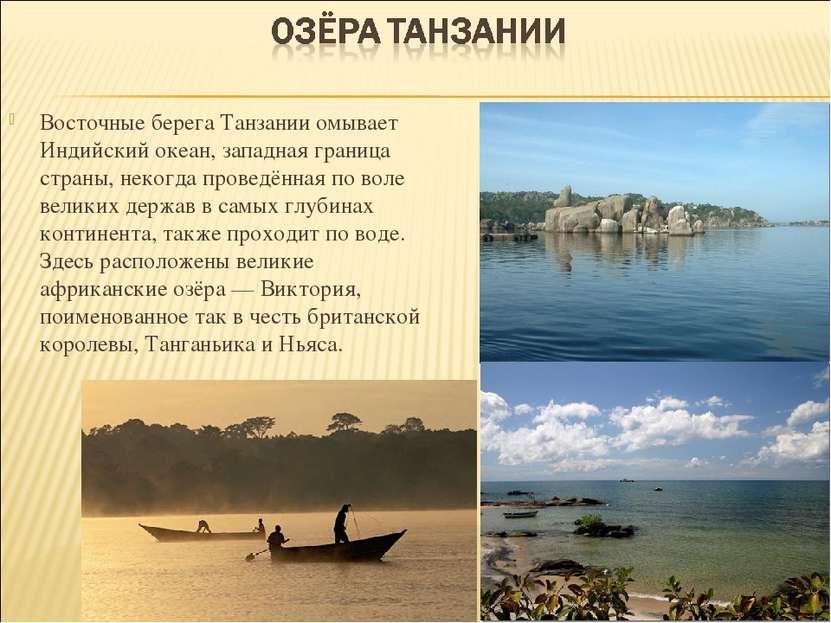 Восточные берега Танзании омывает Индийский океан, западная граница страны, н...