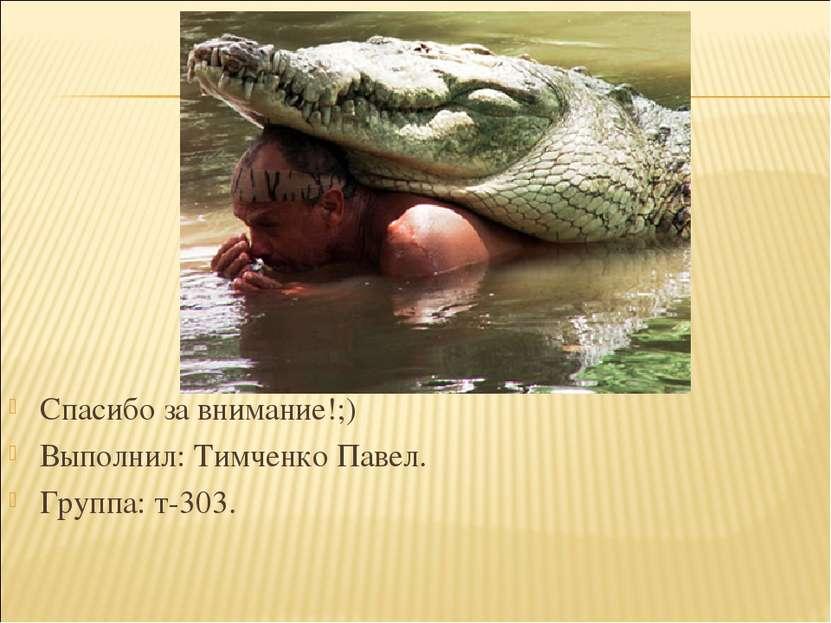 Спасибо за внимание!;) Выполнил: Тимченко Павел. Группа: т-303.