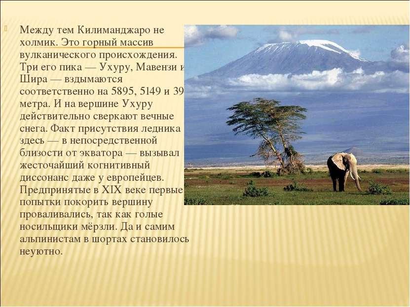 Между тем Килиманджаро не холмик. Это горный массив вулканического происхожде...