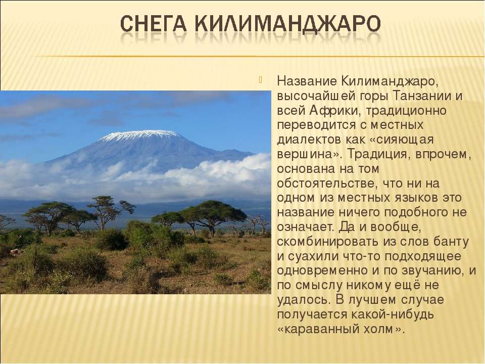 Название Килиманджаро, высочайшей горы Танзании и всей Африки, традиционно пе...
