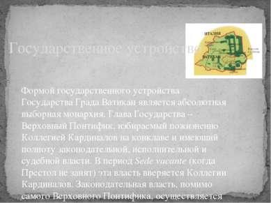 Формой государственного устройства Государства Града Ватикан является абсолют...