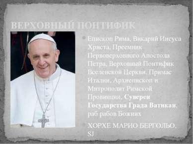 Епископ Рима, Викарий Иисуса Христа, Преемник Первоверховного Апостола Петра,...