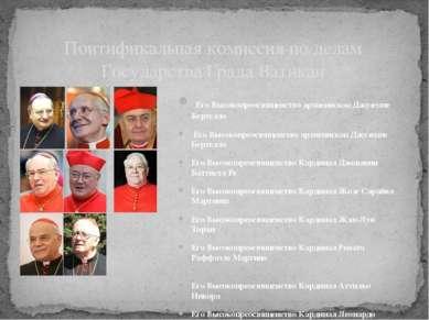 Его Высокопреосвященство архиепископ Джузеппе Бертелло Его Высокопреосвященст...