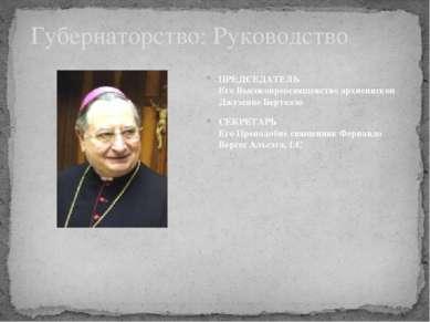 ПРЕДСЕДАТЕЛЬ Его Высокопреосвященство архиепископ Джузеппе Бертелло СЕКРЕТАРЬ...