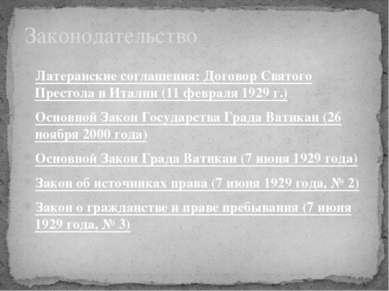 Латеранские соглашения: Договор Святого Престола и Италии (11 февраля 1929 г....