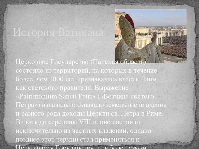 Церковное Государство (Папская область) состояло из территорий, на которых в ...