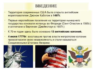 ВВЕДЕНИЕ Территория современных США была открыта английским мореплавателем Дж...