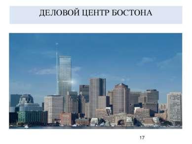 МЕГАЛОПОЛИСЫ США Сейчас в стране три мегалополиса: Северо-Восточный, сокращен...
