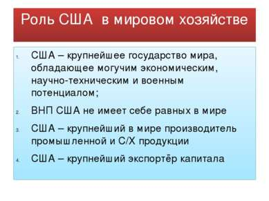 США Россия Китай Япония