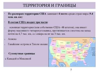НАСЕЛЕНИЕ, ЕГО ЧИСЛЕННОСТЬ По численности населения США занимают 3 место в ми...