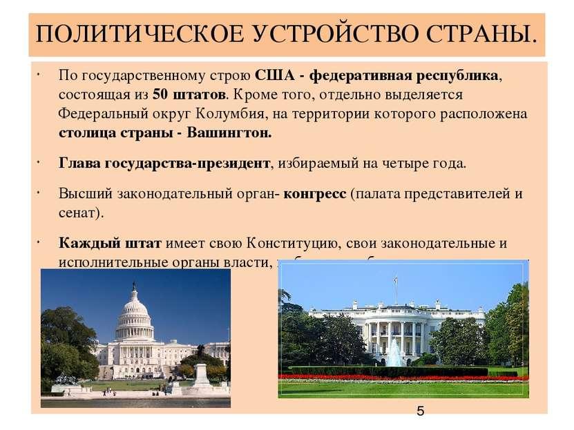 ПОЛИТИЧЕСКОЕ УСТРОЙСТВО СТРАНЫ. По государственному строю США - федеративная ...