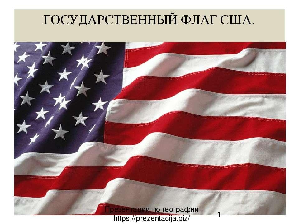 ВЫГОДНОСТЬ ЭГП США США с востока омывается водами Атлантического, с запада-во...