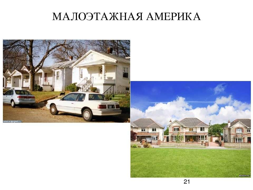 ФЕРМА В США